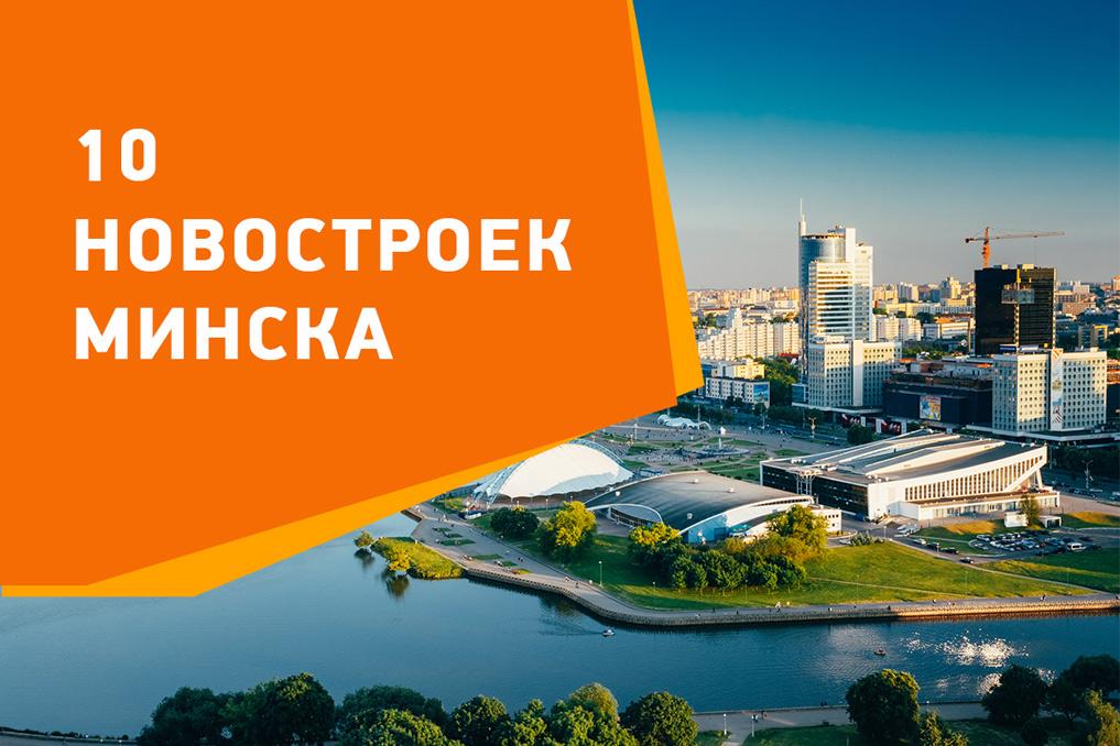 10 новостроек в столице Беларуси от надежных застройщиков