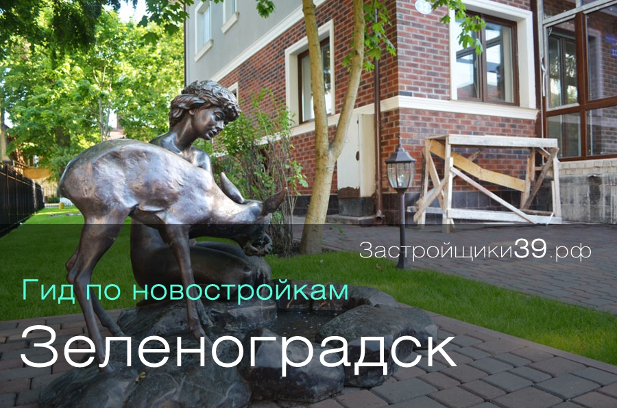 Гид по новостройкам: Зеленоградск