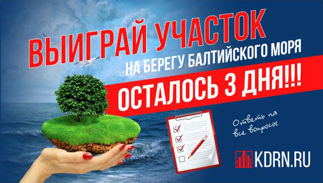 До конца розыгрыша осталось 3 дня! Успей заполнить анкету и выиграй участок на берегу Балтийского моря!