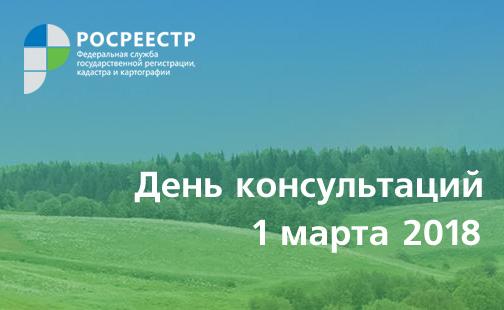 Единый «День консультаций» пройдет 1 марта 2018 года в Управлении Росреестра по Калининградской области
