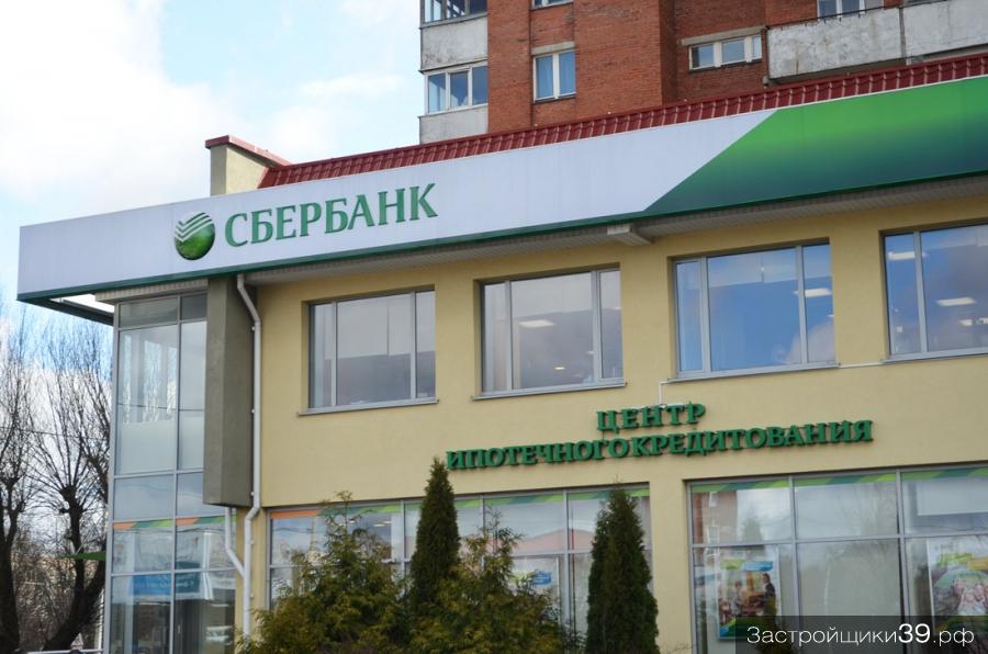 Ипотека ниже 10%: Герман Греф заявил о новых возможностях Сбербанка