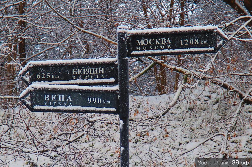 Калининград: заметки для переезжающих — 1. Европейское соседство