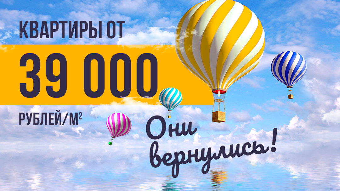 Квартиры от 39 000 руб./кв.м.