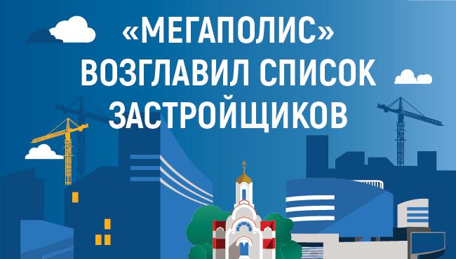 """""""Мегаполис"""" вновь возглавил список застройщиков области"""