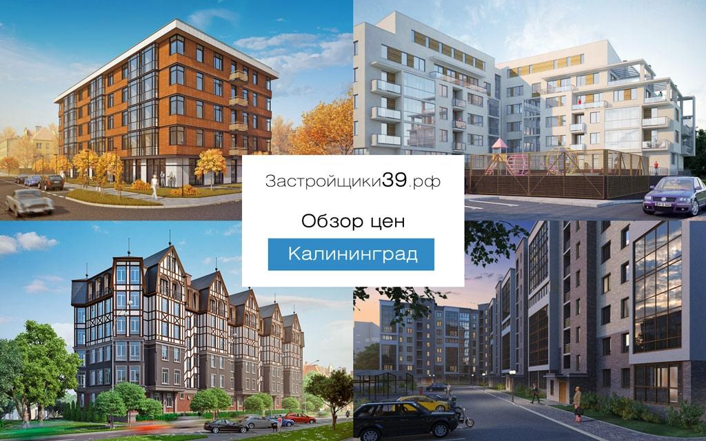 Обзор цен на квартиры в Калининграде: март 2017