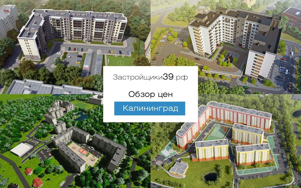 Обзор цен на квартиры в новостройках Калининграда: июнь 2017