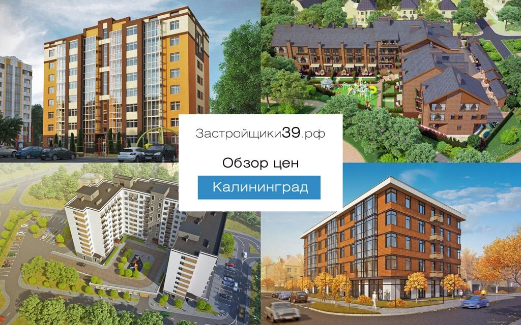 Обзор цен на квартиры в новостройках Калининграда: май 2017