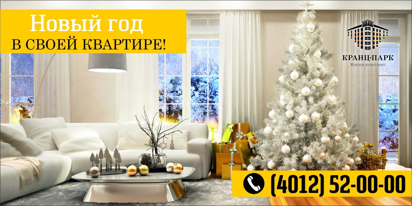 Новый год в своей квартире