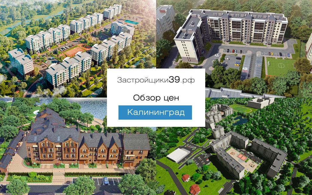 Обзор цен на квартиры в новостройках Калининграда: июль 2017