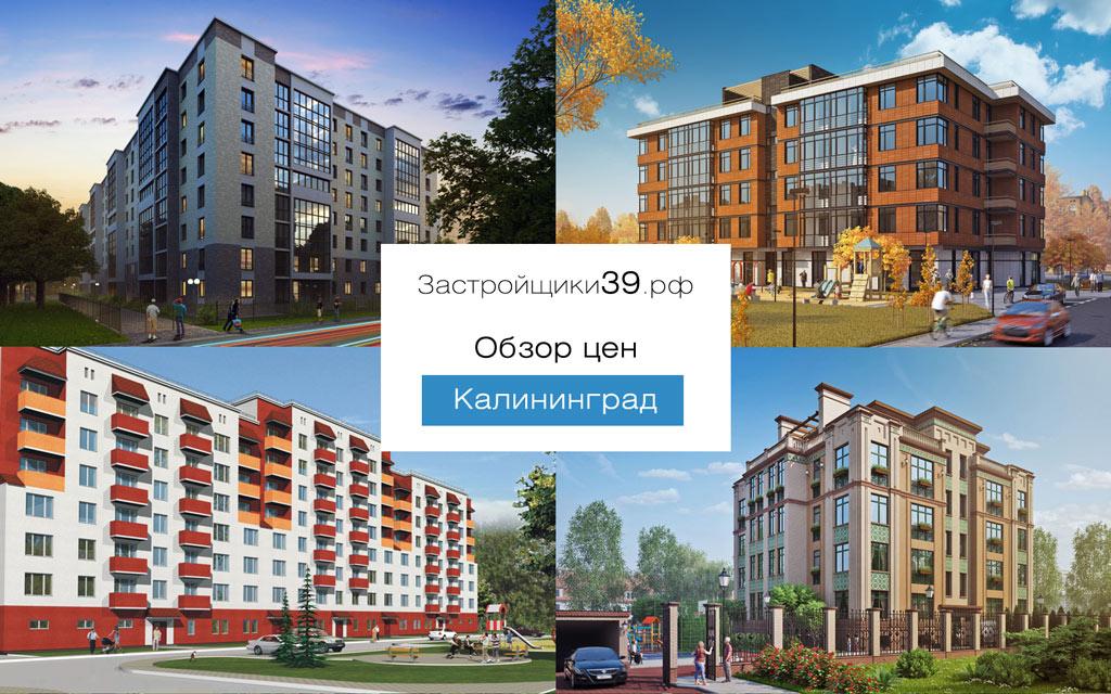 Обзор цен на квартиры в новостройках Калининграда: ноябрь 2017