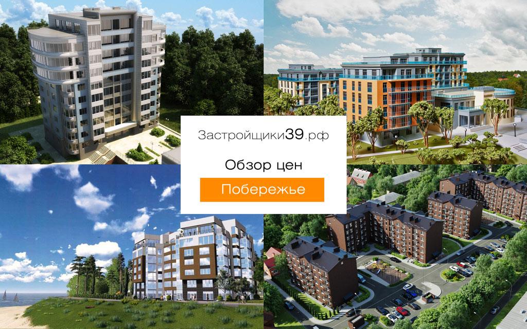 Обзор цен на квартиры в новостройках побережья Калининградской области: ноябрь 2017