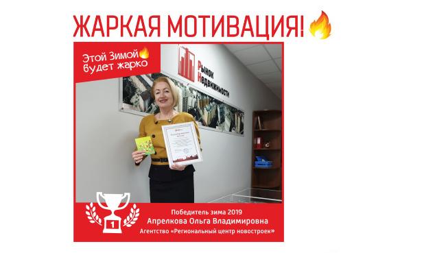 Определился победитель зимней акции для риелторов «Жаркая мотивация»