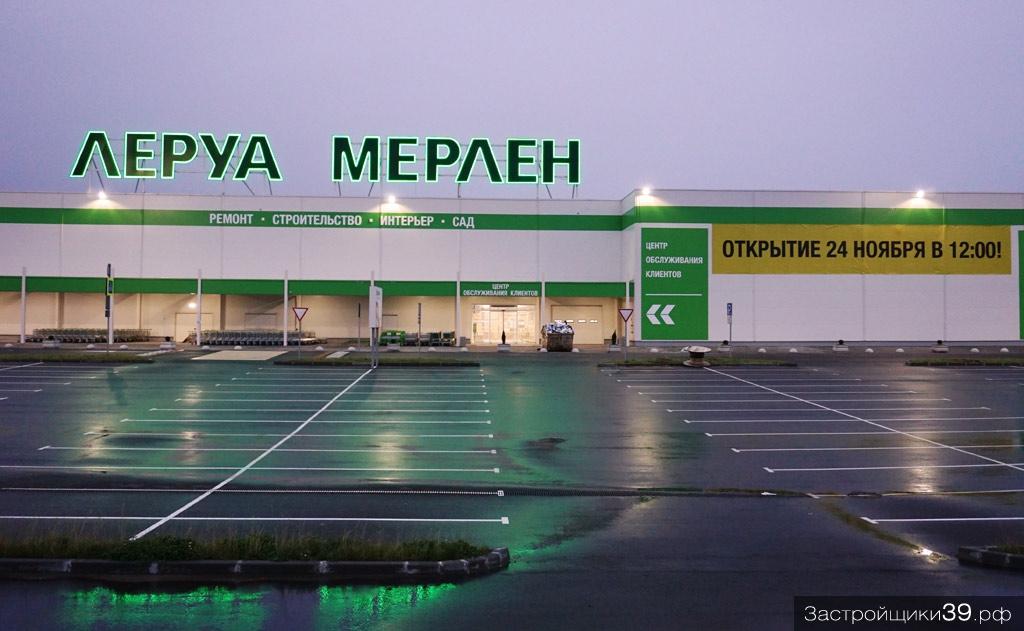Открытие «Леруа Мерлен» в Калининграде состоится 24 ноября