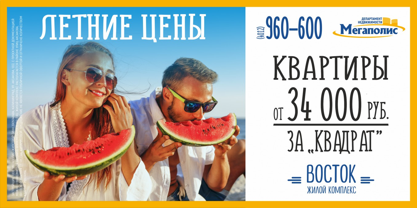 "Летние цены на квартиры в ЖК ""Восток"""
