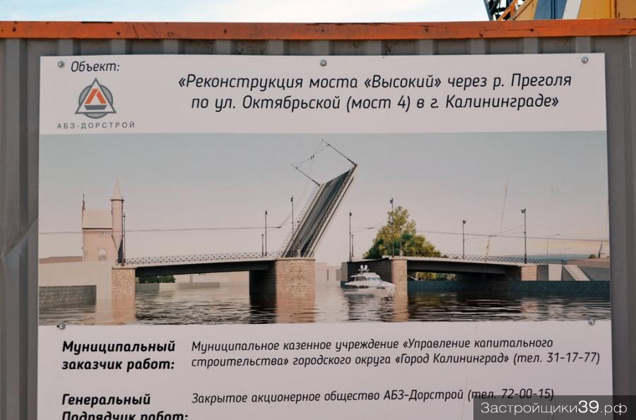 Остров строительства в Калининграде