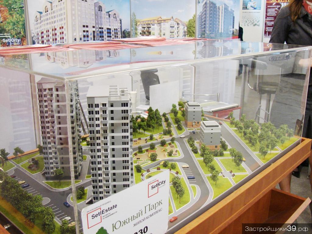 Ярмарка недвижимости. Банковские услуги 2010
