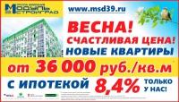"""Квартиры в ЖК """"Орбита"""" по цене от 36000 рублей за кв.м."""