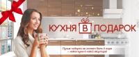 """Кухонный гарнитур в ЖК """"Восток"""""""