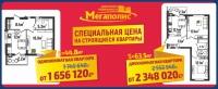 Майские цены на квартиры в ЖК «Восток»