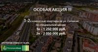 Квартиры на улице Согласия от 1250000 рублей