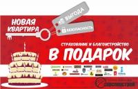 Поздравляем новосёлов и дарим подарки на 260000 рублей!
