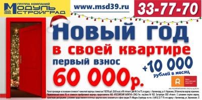 """Акция """"Первый взнос 5%"""""""