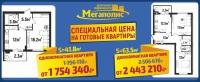 Специальная цена на квартиры в доме №10 по ГП ЖК «Восток»
