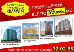 Распродажа готовых квартир