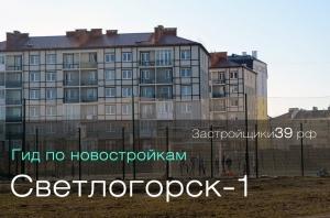 Гид по новостройкам: Светлогорск-1