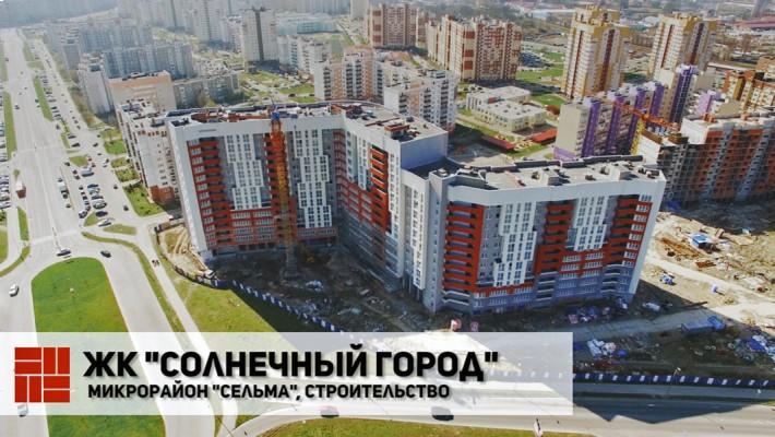 "Квартал ""Солнечный город"""
