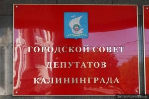 Налог на имущество физлиц в Калининграде планируют увеличить