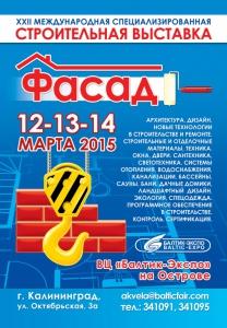 """В Калининграде пройдет XXII Международная строительная выставка """"Фасад-2015"""""""