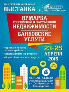 """В ВЦ """"Балтик-Экспо"""" пройдет Ярмарка недвижимости"""