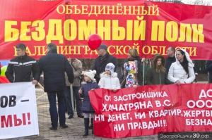 Бездомный полк c воздушными шарами: как прошел самый масштабный митинг дольщиков в Калининграде