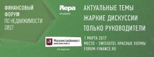 Финансовый форум по недвижимости-2017: «Горшочек, не вари!»