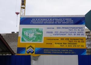 Восемь, а не семь: дом на месте детского сада в Малом переулке «подрастет»