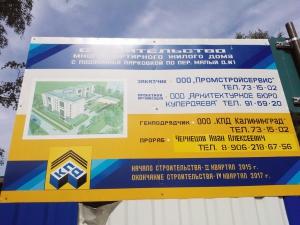 В Малом переулке на месте бывшего детского сада построят жилой дом