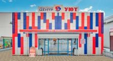 Магазин/салон Мебельный центр Уют по адресу: Калининград, ул. Дзержинского , 73