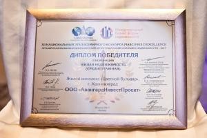 Калининградского застройщика признали лучшим в России: в Москве завершился конкурс профессионалов рынка недвижимости