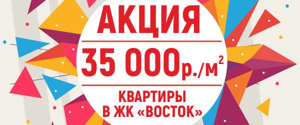 Квартиры в ЖК «Восток» по 35000 руб./кв.метр