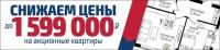 """""""Мегаполис-Жилстрой"""" предлагает первую акцию в 2017 году"""