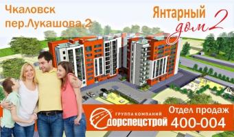 ЖК «Янтарный дом 2» введен в эксплуатацию