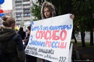Митинг обманутых дольщиков «Ганза Сервис»: более 200 семей ждут свои квартиры