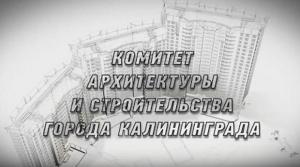 Калининград превысил в 2016 году общероссийский показатель по вводу жилья на 1 человека