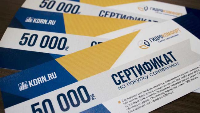 Стали известны имена трёх обладателей сертификатов по 50 000 рублей