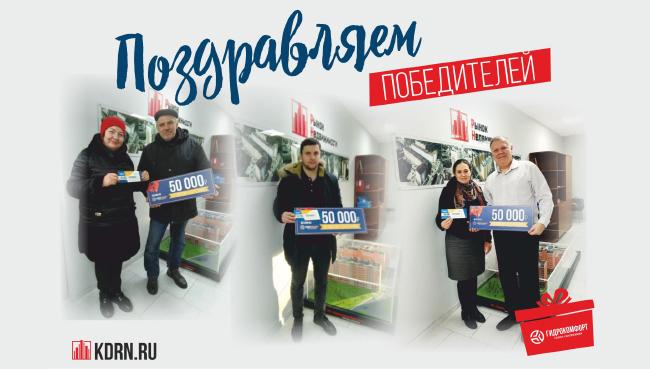 Трое счастливчиков получили ценные сертификаты по 50 000 рублей