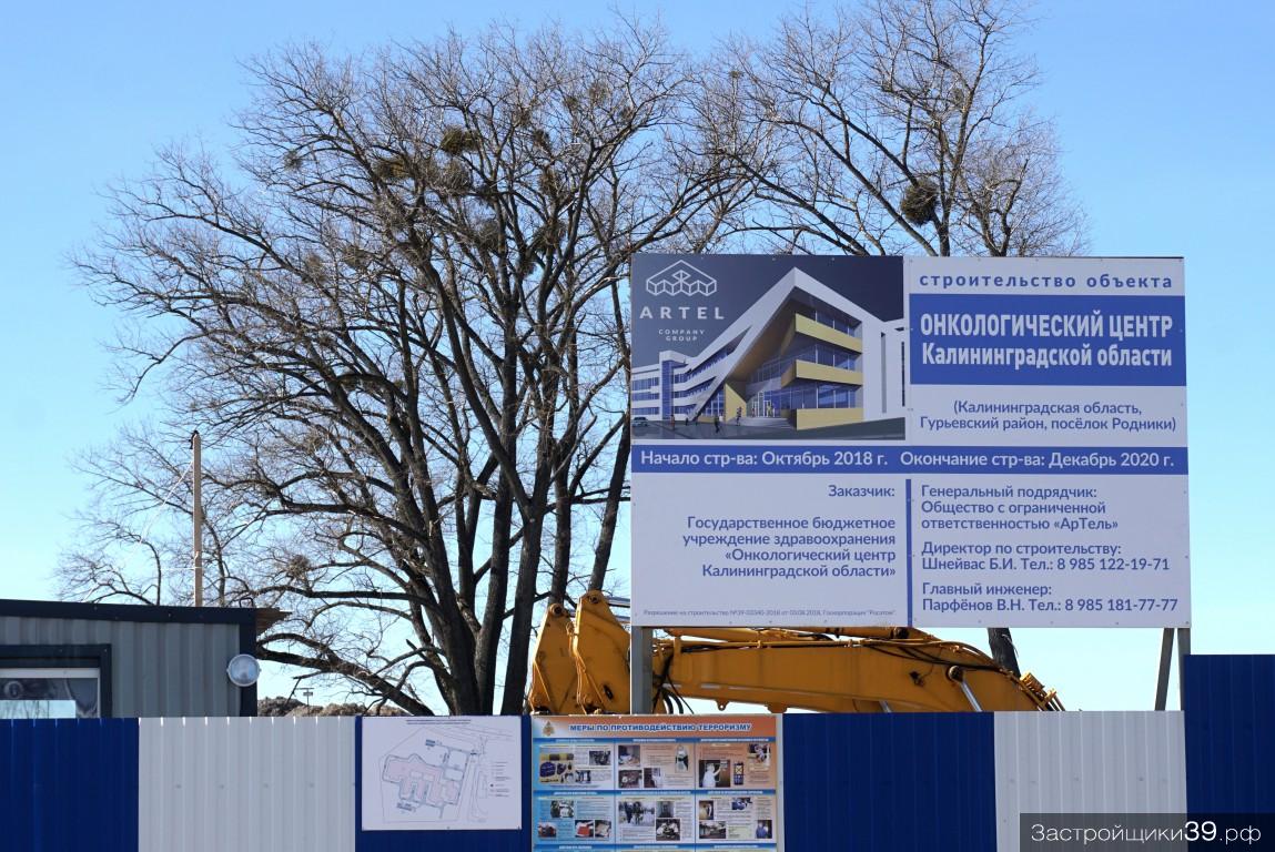 Под Калининградом ведётся строительство онкологического центра