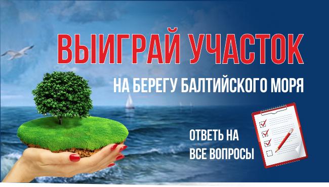 Заполни анкету и выиграй участок на берегу Балтийского моря!