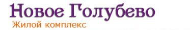 """Логотип """"Новое Голубево"""""""