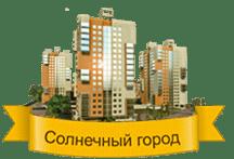 """Жилой квартал """"Солнечный город"""""""